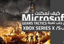 صورة كيف تمكنت Microsoft من جلب لعبة Gears Tactics إلى أجهزة XBOX Series X /S!