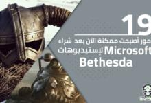 صورة 19 أمور أصبحت ممكنة الآن بعد شراء Microsoft لأستوديوهات Bethesda!
