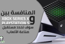 صورة المنافسة بين Xbox Series X وPS5 سوف تحدد مستقبل صناعة الألعاب!