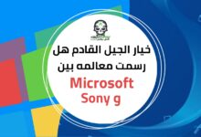 صورة خيار الجيل القادم هل رسمت معالمه بين Sony وMicrosoft?