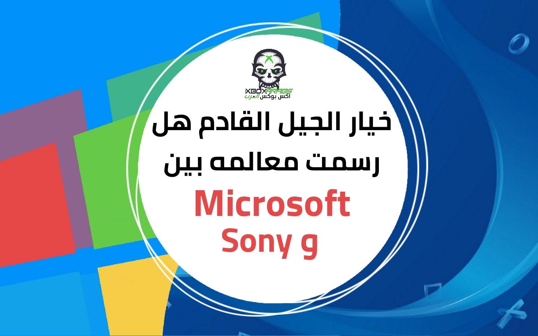 Next Gen Sony VS Microsoft 1 1
