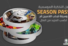 صورة هل التذكرة الموسمية Season Pass وسيلة لجذب اللاعبين أم لكسب المزيد من المال!