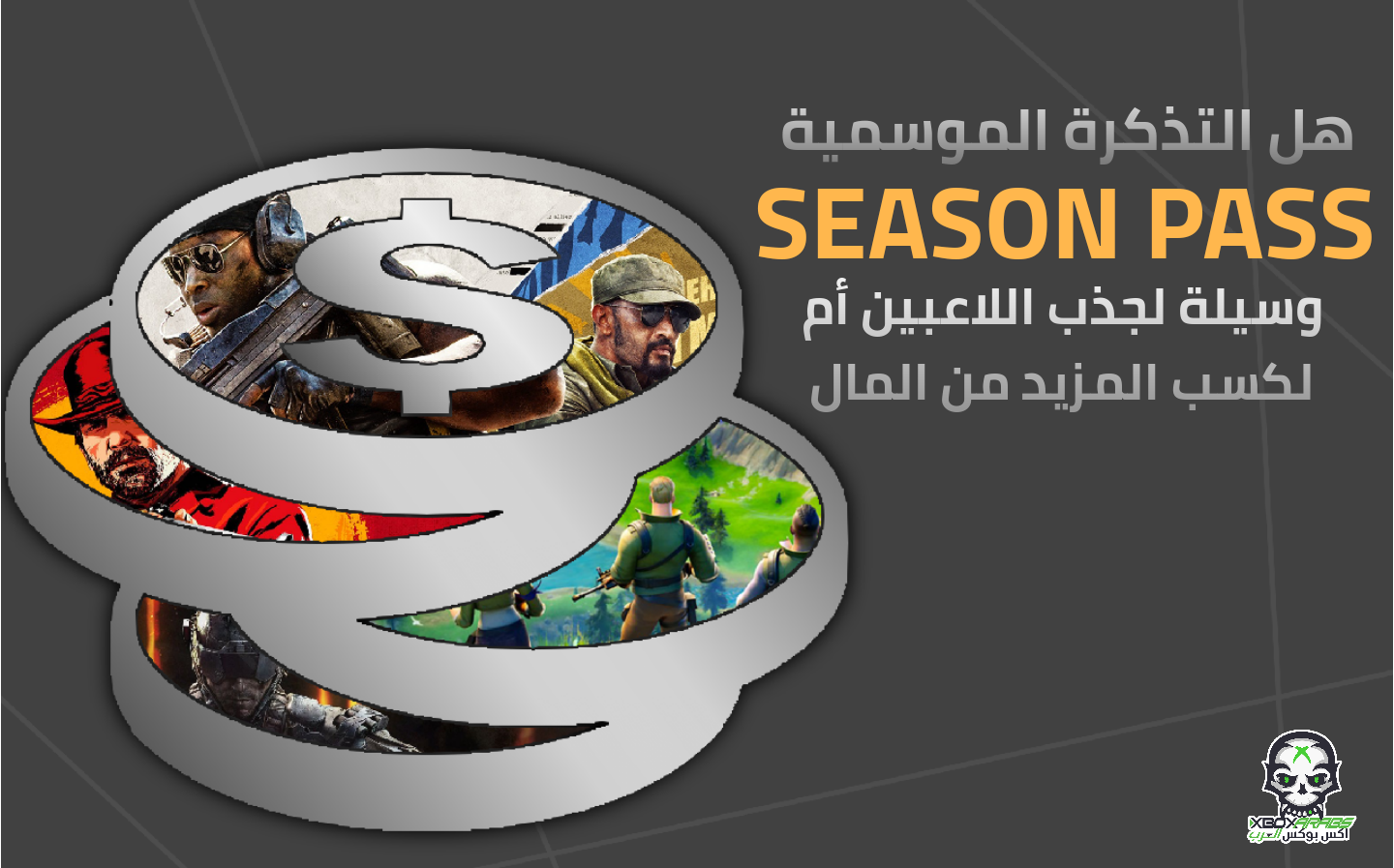 The Life and Death of Season Pass