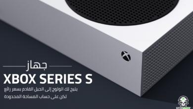 صورة جهاز Xbox Series S يتيح لك الولوج إلى الجيل القادم بسعر رائع لكن على حساب المساحة المحدودة!