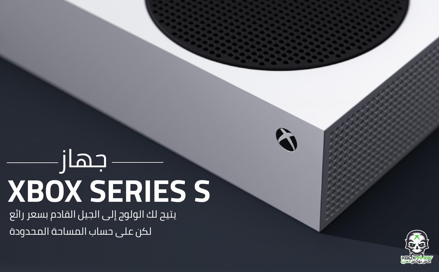 XBOX Series S with only 364GB