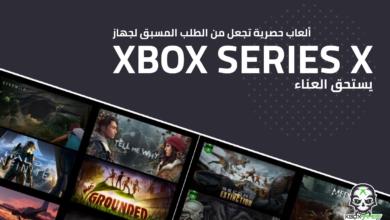 صورة ألعاب حصرية تجعل من الطلب المسبق لجهاز XBOX Series X يستحق العناء!
