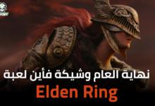صورة نهاية العام وشيكة فأين لعبة Elden Ring ؟