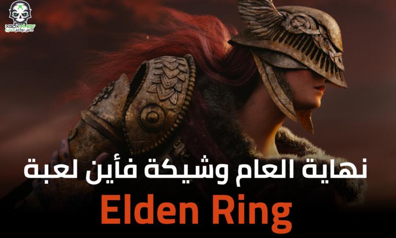 where is Elden Ring