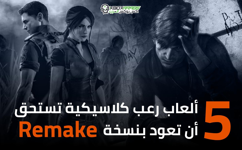 5 horror games deserves a Remake