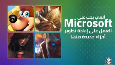 صورة 8 ألعاب يجب على Microsoft العمل على إعادة تطوير أجزاء جديدة منها!
