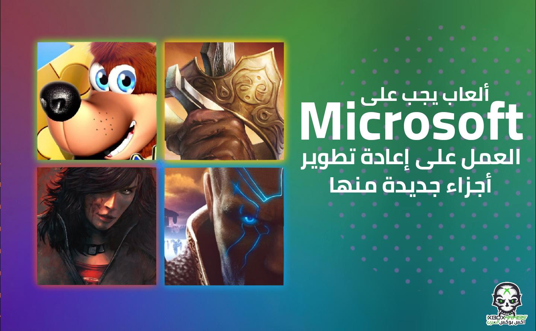 8 Games should Microsoft revive