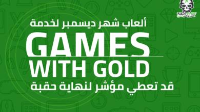 صورة ألعاب شهر ديسمبر لخدمة games with gold قد تعطي مؤشر لنهاية حقبة!