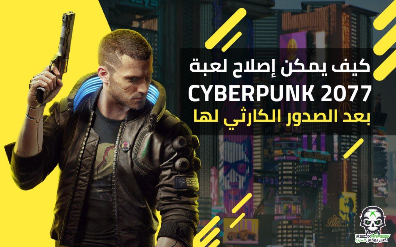 How can Fix Cyberpunk 2077