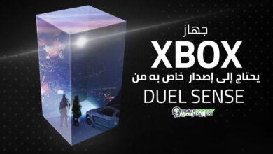 صورة جهاز XBOX يحتاج إلى إصدار خاص به من Duel Sense!