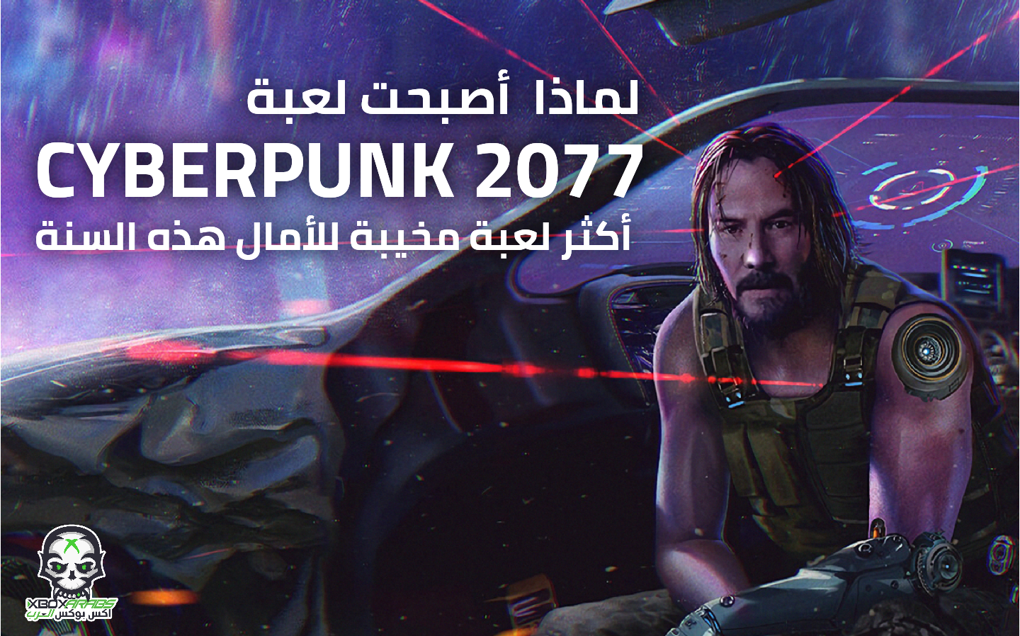 cyberpunk 2077 Biggest disappointment of the year