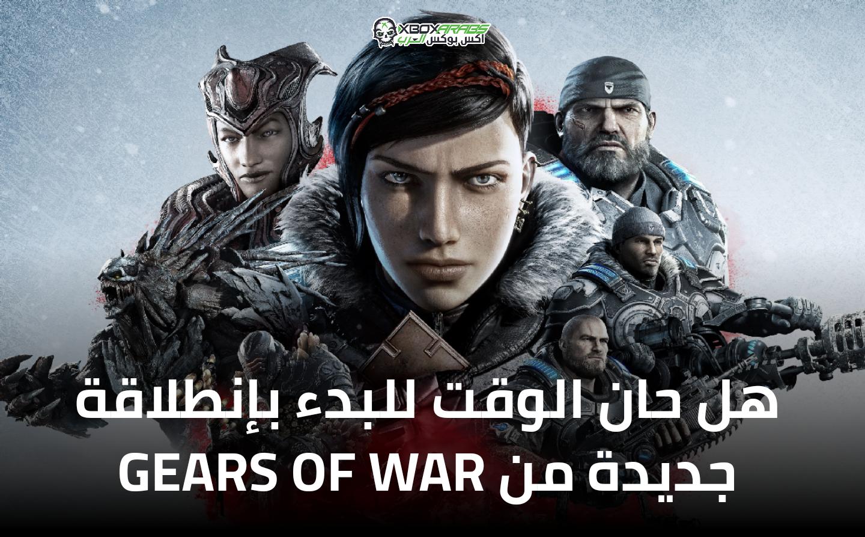 Gears of War Reboot