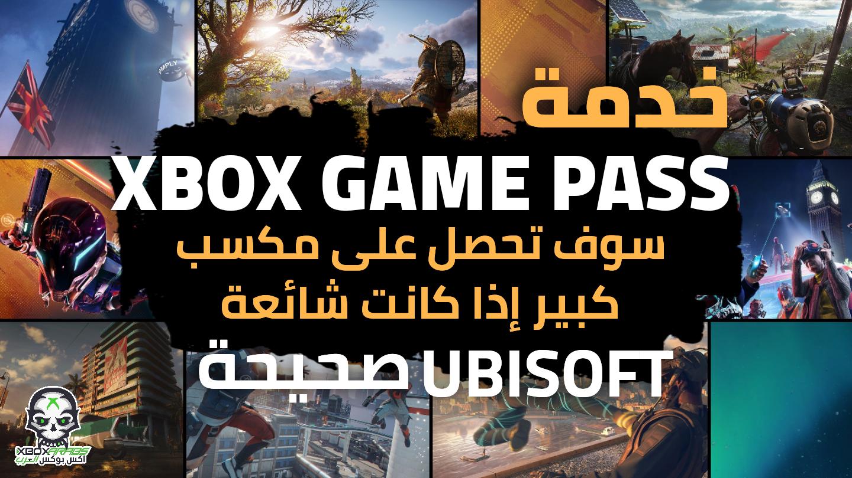 Xbox Game pass Ubisoft
