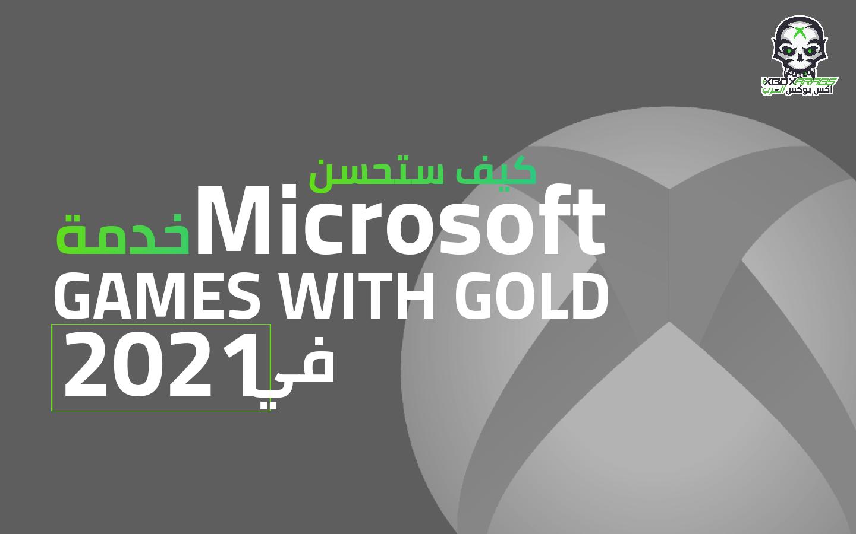 Xbox live in 2021