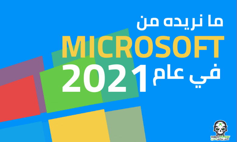 what we want from Microsoft in 2021