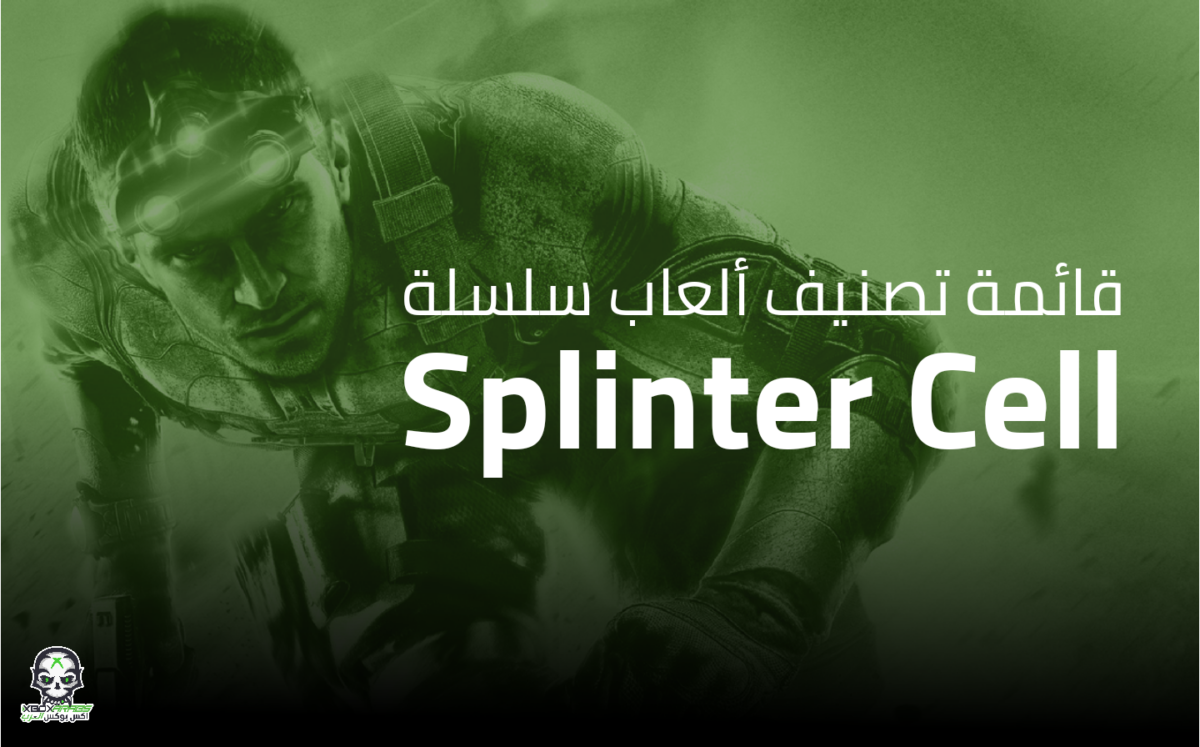 Splinter-Cell--1200x747.png