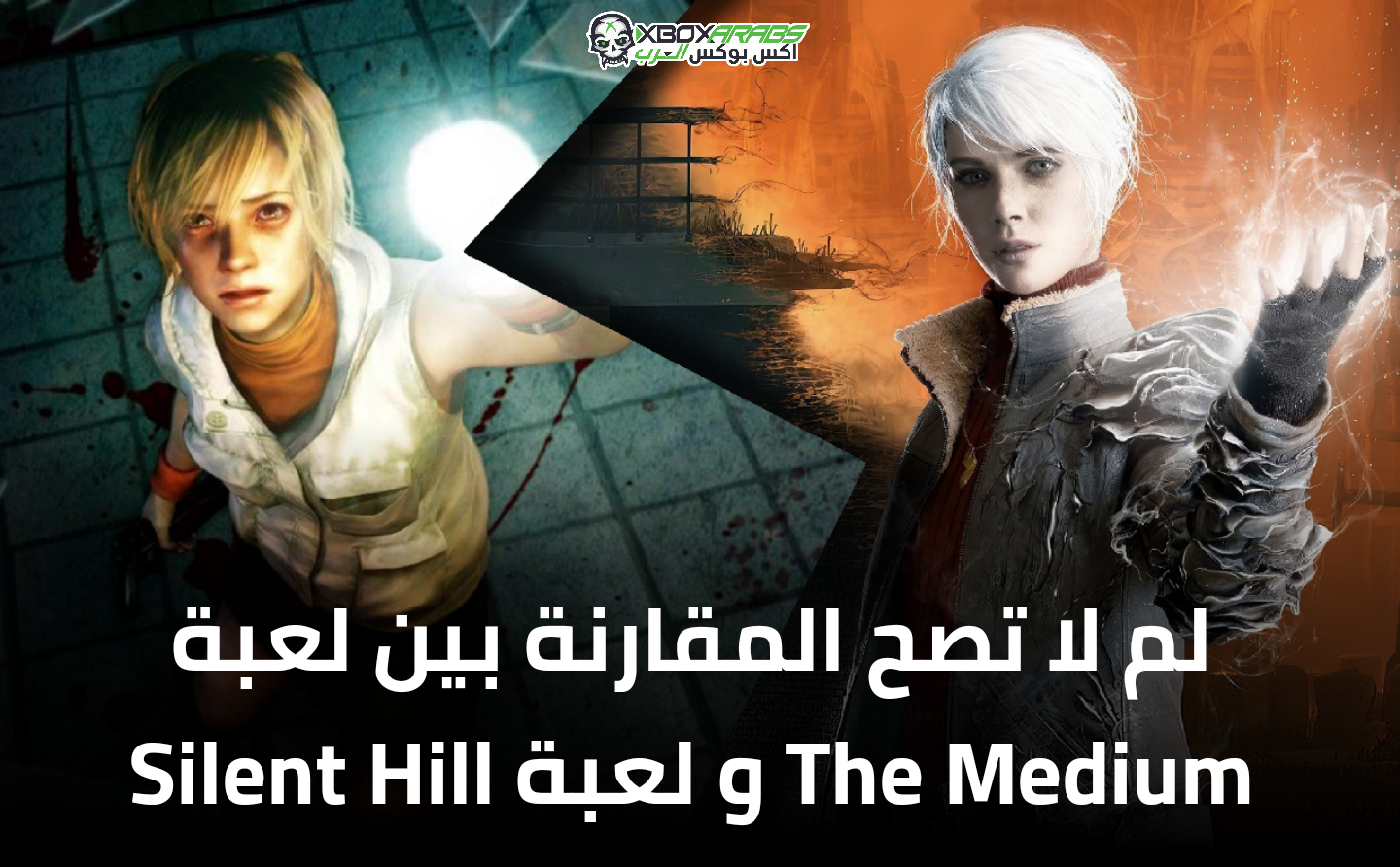 The Medium vs Silent Hill