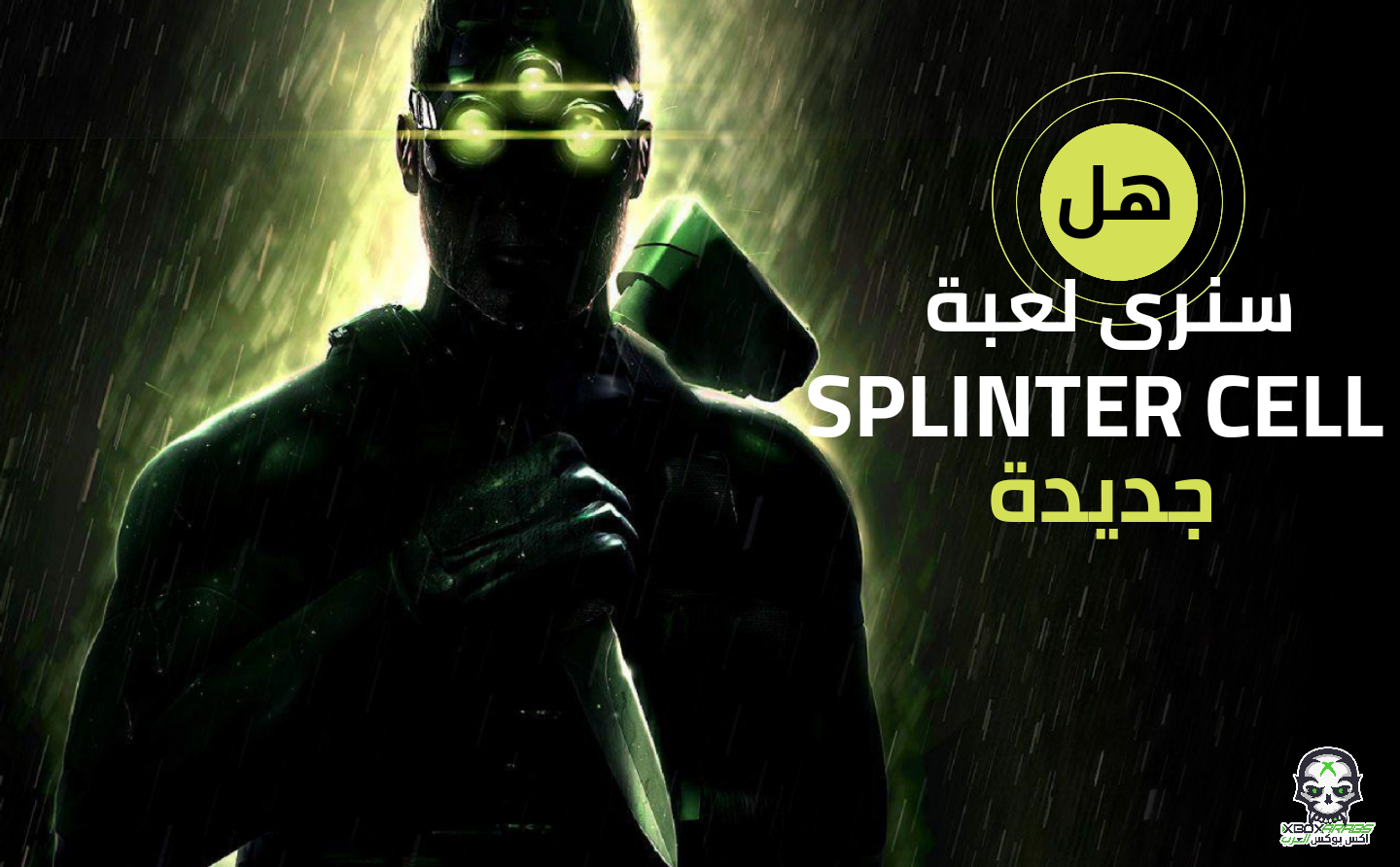 A New Splinter Cell game