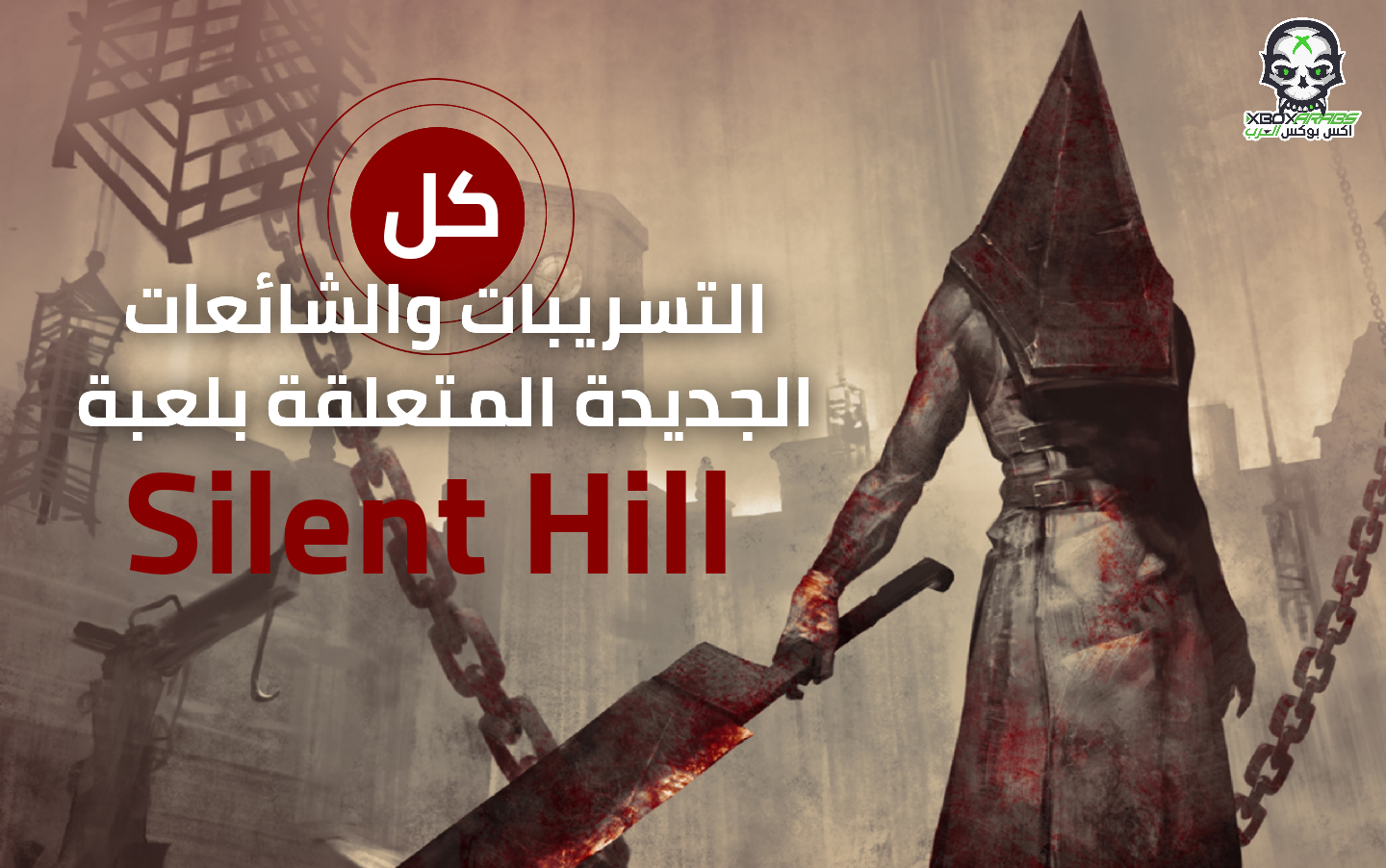 All rumors about Silent Hill