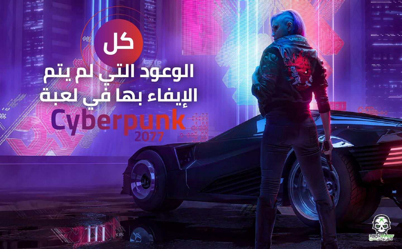 Cyberpunk 2077 All Broken Promises