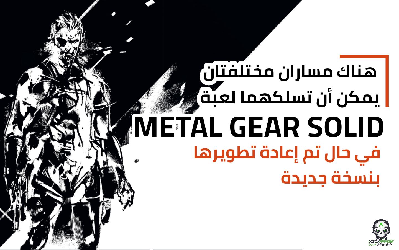 Metal Gear Solid Remake